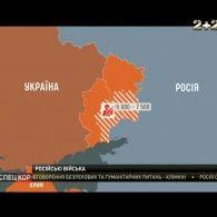 Дві мотострілецькі дивізії армії РФ сформовані поруч з Україною