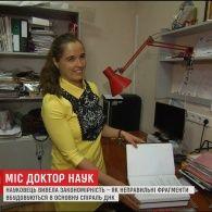 Відкриття наймолодшої в Україні доктора наук дає надію на одужання від раку