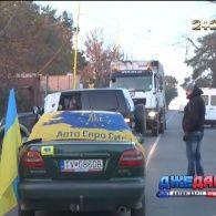 В Ужгороді автомобілісти заблокували КПП та вимагають внести зміни до митного кодексу
