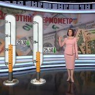 Валютний термометр: гривня встояла і неабияк зміцніла