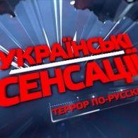 Украинские сенсации 69 выпуск. Террор по-русски
