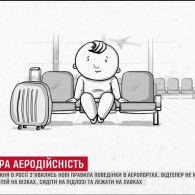 У російських аеропортах ввели нові правила поведінки