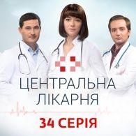Центральна лікарня 1 сезон 34 серія