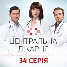 Центральна лікарня. 34 серія