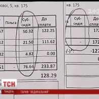 Життєво необхідні субсидії почали зникати з комунальних платіжок українців