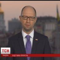 Арсеній Яценюк оголосив про свою відставку