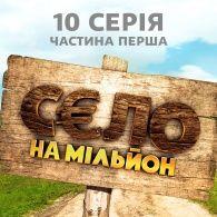 Село на миллион 1 сезон 10 серия - 1 часть