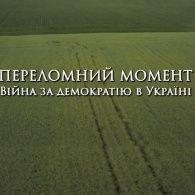 Переломний момент. Війна за демократію в Україні