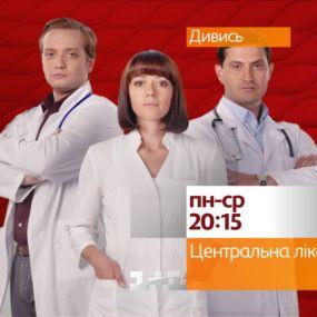 Центральна лікарня - дивіться в будні на 1+1