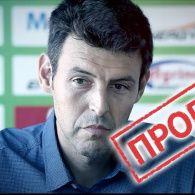 Не догодили: які головні причини тренерських відставок УПЛ 2017/2018