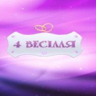 4 свадьбы 6 сезон 14 выпуск. Киев, Харьков, Чернигов, Одесса