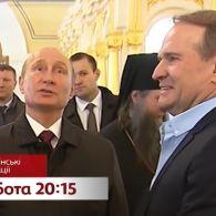 Лучшие друзья Кремля в Украине – смотрите Украинские сенсации на 1+1