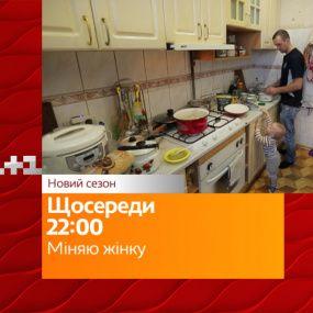 Цар вчиться мити посуд – дивіться Міняю жінку на 1+1