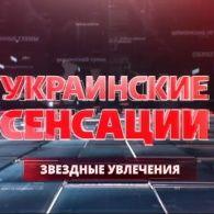 Украинские сенсации 5 выпуск. Звездные увлечения