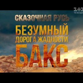 Провал Євробачення. Шалений бакс. Казкова Русь 8 сезон. 2 серія
