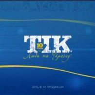 Концерт гурту ТІК – Люби ти Україну