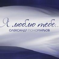 Я люблю тебе - Концерт Олександра Пономарьова