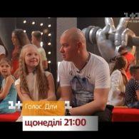 Голос. Дети: как дочь Евгения Кошевого довела отца до нервного срыва