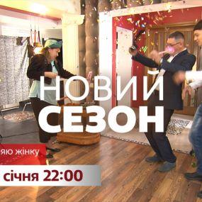 Міняю жінку – новий сезон з 25 січня 1+1