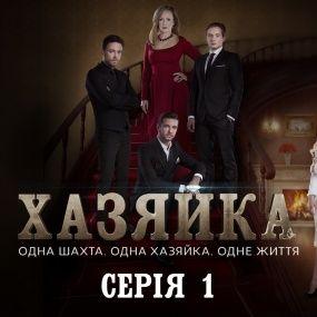 Хазяйка 1 сезон 1 серія