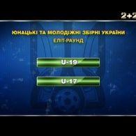 Курс на омолодження українського футболу: як працює система єдиних принципів для збірних усіх рівнів