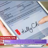 Уряд має намір впровадити технологію мобільної ідентифікації