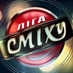 Перша гра 1/8 фіналу третього чемпіонату України з гумору. Ліга сміху 2017