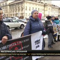 Матері та сестри полонених бійців обійшли чотири посольства та Адміністрацію Президента України