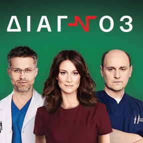 Діагноз 1 сезон 1 серія