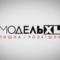 Модель XL 1 сезон 3 випуск