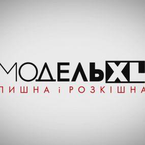 Модель XL. 3 випуск