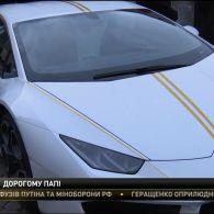 Папі Франциску подарували мегакрутий  Lamborghini