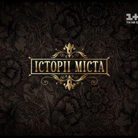 Історії міста. Закоханий Київ 1