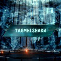 Загублений світ 1 сезон 44 випуск. Таємні знаки