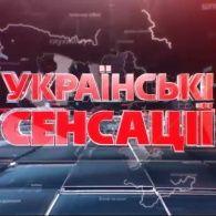 Украинские сенсации 16 выпуск. У Бога за пазухой