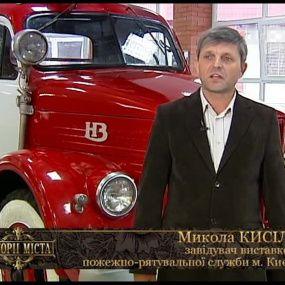 Історії міста. Київські вогнеборці