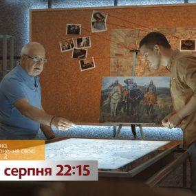 Украина. Возвращение своей истории 2 – премьера ко Дню независимости