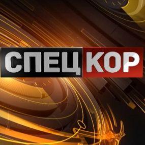 Спецкор - 18:30 від 3 серпня 2017 року