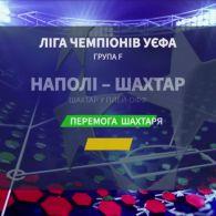 """""""Ми не граємо на нічию"""": футболісти Шахтаря поділилися планами на матч проти Наполі"""