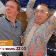 Дмитрий Комаров в логове якудза – смотрите Мир наизнанку на 1+1