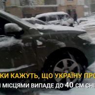 Справжня зима в Україні: снігопади, затори та штормове попередження