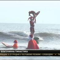 Понад 800 Сант у Флориді відсвяткували Різдво верхи на океанських хвилях
