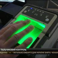 З 1 січня в усіх іноземців, які в'їжджатимуть в Україну, братимуть відбитки пальців