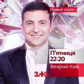 Новорічний Вечірній Київ – дивіться на 1+1