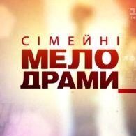 Семейные мелодрамы 1 сезон 60 серия. Домработница