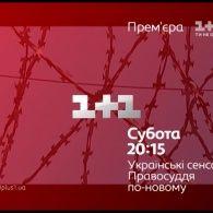 Украинские сенсации: Приключения пресловутых украинских заключенных