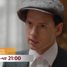 Дивыться серіал Сувенір з Одеси о 21:00 на 1+1