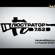 Люстратор 7.62. Выпуск за 7.09.2016