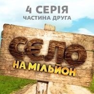 Село на миллион 1 сезон 4 серия - 2 часть
