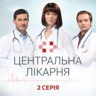 Центральна лікарня 1 сезон 2 серія
